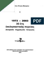 1973-2003 30 έτη εκκλησιαστικής πορείας - Επισκόπου Πέτρας Μακαρίου