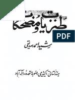 Tanziyaat o Muzhikaat - Rasheed Ahmad Siddiqi