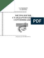 ponomarev.pdf