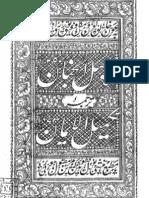 Sabeel Al Jinan Tarjuma Takmeel Al Iman
