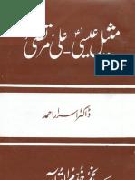 02-07 Maseel-e-Esa Ali-e-Murtaza