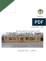 الاخشاب المستخدمة فى التشييد و البناء