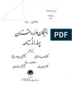Madigan i Hazaar Dadestan and 4 Andarz Texts Pahlavi Manuscript D39