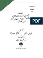 Pahlavi Manuscript F23