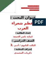 بحث أعظم شعراء العرب