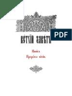 35 Книга пророка Осии
