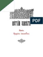 42 Книга пророка Аввакума