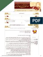 منتدى اللسانيات __ اطلع على الموضوع - الظواهر التطريزية في اللغة العربية ،الوقف نموذجا