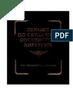 Bokeriya L.a. Lekcii Po Serdechno-sosudistoj Xirurgii. v 2 Tomax. T.1 (NCSSX Im. Bakuleva a.N., 1999)(Ru)(ISBN 5798200337)(343s)