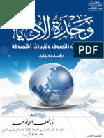 ,وحدة الاديان عند الصوفية