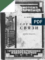 Библиотека красноармейца. Служба связи. 1927