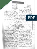 Dair Lagi Aanay Mai Laikin by Rizwan Irshad Ahmed Urdu Novels Center (Urdunovels12.Blogspot.com)