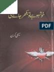 Khushboo Hai to Bikhar Jaey Gi by Seemi Kiran Urdu Novels Center (Urdunovels12.Blogspot.com)