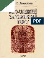 2006_Zavjalova