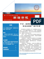 《南海导报》Vol.2 No.3(2014年3月1日)