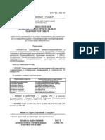 ГОСТ 21.501-93 Правила выполнения чертежей