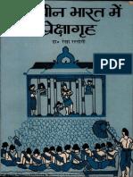 Prachin Bharat Mai Preksha Griha - Sudha Rastogi