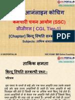 Hindi Online Coaching SSC CGL Tier 1 Reasoning Chapter 15
