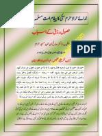 21 February 2014 Masjide Haram