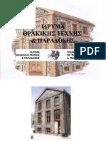 ΒΑΡΤΑΛΑΜΙΔΙ_ΠΑΡΟΥΣΙΑΣΗ
