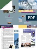 Trampa de onda BPEG - Brochure