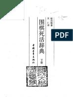 围棋死活辞典下册