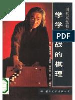 坂田高级指导4