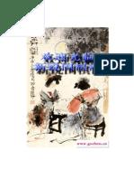 李昌镐官子技巧1