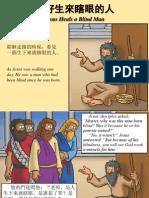 治好生來瞎眼的人 - Jesus Heals a Blind Man