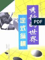 定式纵横(藤泽)