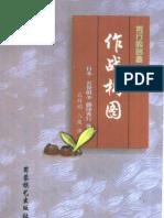 作战构图(藤泽)