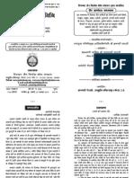 Jain Muni Deekcha vidhi.pdf