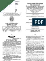 Jambudweep Vidhan (Shrot).pdf