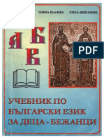 Textbook Bulgarian language for refugee children DAB