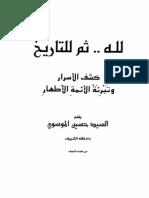لله ثم للتاريخ (كشف الأسرار وتبرئة الأئمة الأطهار) - حسين الموسوي
