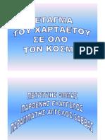 ΠΕΤΑΓΜΑ ΧΑΡΤΑΕΤΟΥ [Λειτουργία συμβατότητας]
