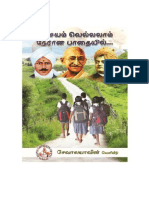 Sevalaya BGV Moral Education Book