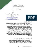 مقال - مراكز القوى الثعبانية في اليمن - مارس 2014م