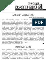Newsletter in Ravula Language FEB 2014