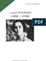 Μαρία Πολυδούρη - Γιατί μ' αγάπησες