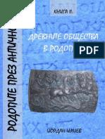 Родопите през античността, книга ІІ