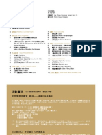 台北金馬國際影片觀摩展節目手冊