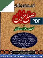 Islah E Dil by Maulana Ashraf Ali Thanvi