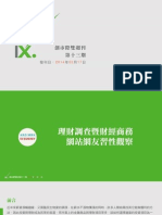 InsightXplorer Biweekly Report_20140317