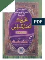 Tahreek Ansarul Muslmeen Pakistan Aghraz and Ahdaf