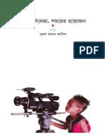 Notun Cinema Somoyoer Proyojone(1)