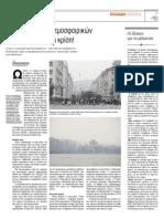 Ατμοσφαιρική ρύπανση Αγγελιοφόρος 15.3.2014