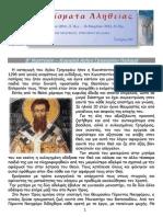 Σαλπίσματα Αληθείας, τεύχος 54