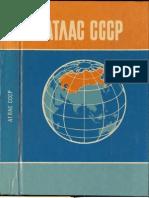 Atlas Soviet Union 1987 Атлас Союз Советских Социалистических Респуб