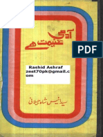 Aadmi Ghanimat Hai Pensketches Anees Jeelani 1994